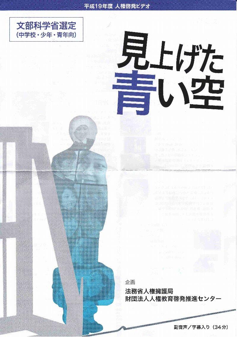 センター 人権 啓発 神奈川 県