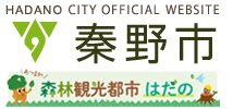 秦野市 HADANO CITY OFFICIAL WEBSITE